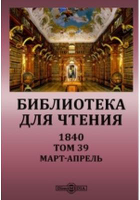 Библиотека для чтения. 1840. Т. 39, Март-апрель