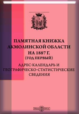 Памятная книжка Акмолинской области на 1887 г. (год первый) : адрес-календарь и географическо-статистические сведения: монография