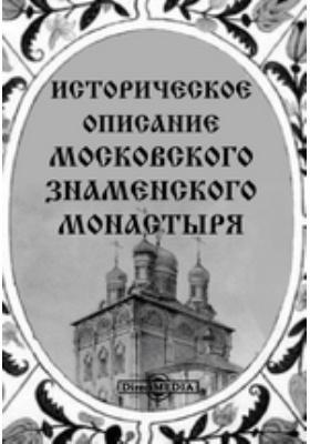 Историческое описание московского Знаменского монастыря, что на старом государевом дворе: публицистика
