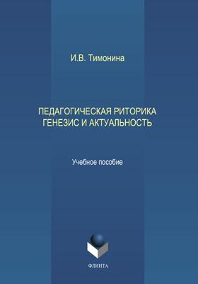 Педагогическая риторика: генезис и актуальность: учебное пособие