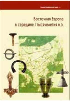 Восточная Европа в середине I тыс. н. э.: коллективная монография