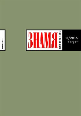 Знамя: ежемесячный литературно-художественный и общественно-политический журнал. 2015. № 8