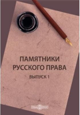 Памятники русского права. Вып. 1