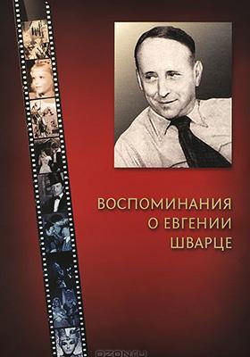 Воспоминания об Евгении Шварце: документально-художественная литература