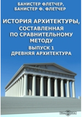 История архитектуры, составленная по сравнительному методу. Выпуск 1. Древняя архитектура