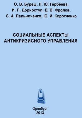Социальные аспекты антикризисного управления: учебное пособие
