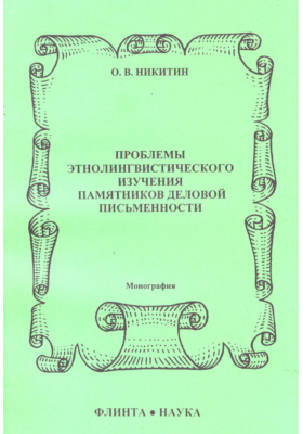 Проблемы этнолингвистического изучения памятников деловой письменности