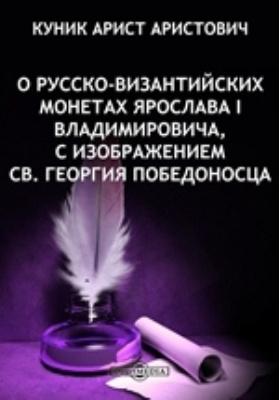 О русско-византийских монетах Ярослава I Владимировича, с изображением св. Георгия Победоносца
