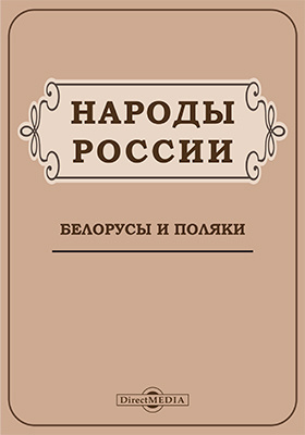 Народы России : Белорусы и поляки