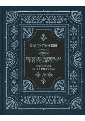 Игрок. Село Степанчиково и его обитатели. Записки из подполья