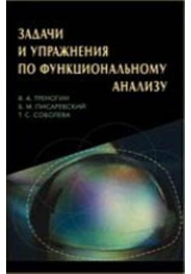 Задачи и упражнения по функциональному анализу: учебное пособие