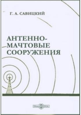 Антенно-мачтовые сооружения