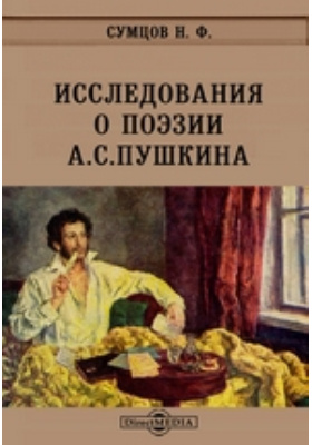 Исследования о поэзии А.С.Пушкина