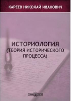 Историология (теория исторического процесса)