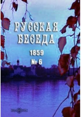 Русская беседа: журнал. 1859. № 6