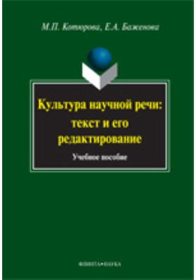 Культура научной речи. Текст и его редактирование: учебное пособие