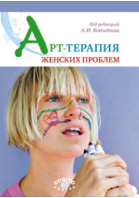 Арт-терапия женских проблем: сборник научных трудов