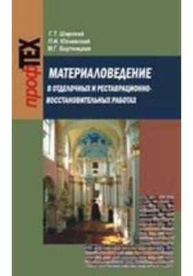 Материаловедение в отделочных и реставрационно-восстановительных работах: учебное пособие