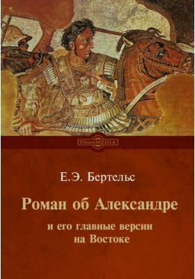 Роман об Александре и его главные версии на Востоке