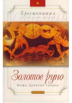 Золотое руно : Мифы Древней Греции. Пересказ для детей