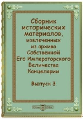 Сборник исторических материалов, извлеченных из архива Собственной Его Императорского Величества Канцелярии. Вып. 3
