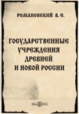Государственные учреждения древней и новой России: монография