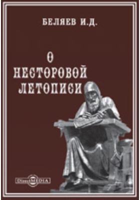 О Несторовой летописи