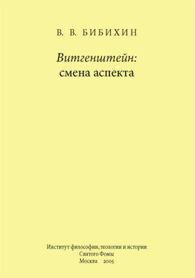 Витгенштейн : смена аспекта: монография