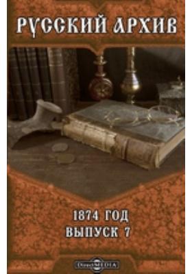 Русский архив: журнал. 1874. Выпуск 7