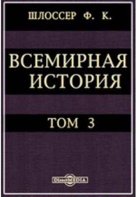Всемирная история. Т. 3