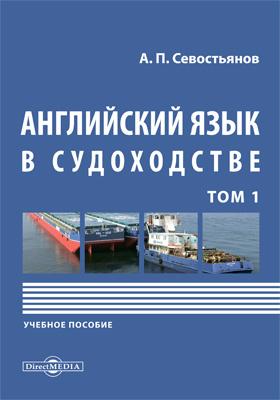 Английский язык в судоходстве: учебное пособие : в 2 томах. Том 1