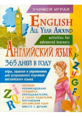 Английский язык 365 дней в году : Игры, задания и упражнения для углубленного изучения английского языка