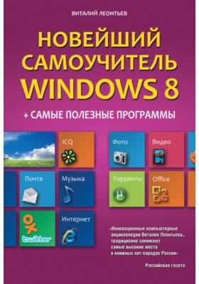 Новейший самоучитель Windows 8 + самые полезные программы