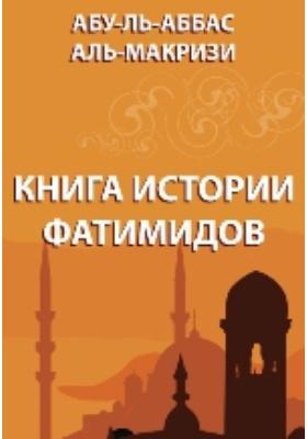 Книга истории Фатимидов: художественная литература