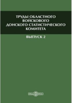 Труды Областного Войскового Донского Статистического Комитета. Вып. 2