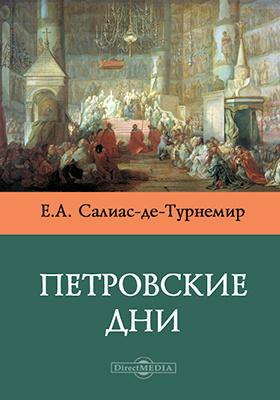 Петровские дни: художественная литература
