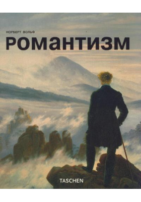 Романтизм = Romanticism