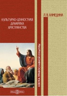 Культурно-ценностная динамика христианства: пособие для учителя