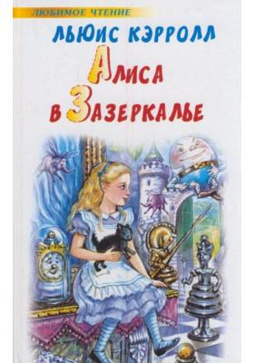 Алиса в Зазеркалье = Through the Looking-Glass, and What Alice Found There : Сказочная повесть