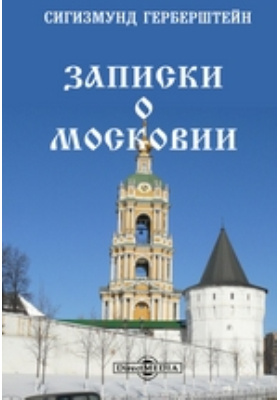 Записки о Московии = Rerum Moscoviticarum cjmmentarii