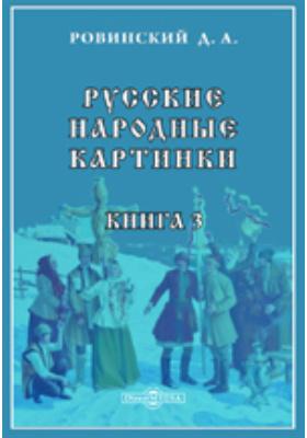 Русские народные картинки. Книга 3. Притчи и листы духовные