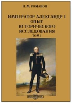 Император Александр I. Опыт исторического исследования. Т. 1