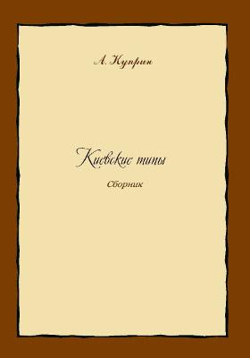 Киевские типы: художественная литература