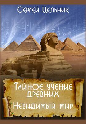 Тайное учение древних. Невидимый мир