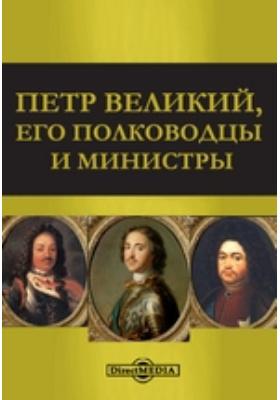 Петр Великий, его полководцы и министры