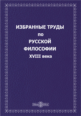 Избранные труды по русской философии XVIII века