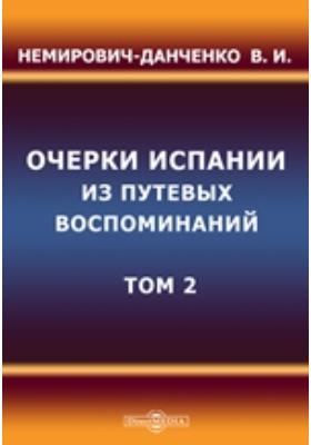 Очерки Испании. Из путевых воспоминаний: публицистика. Т. 2