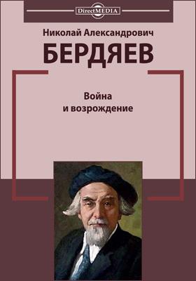Война и возрождение : сборник статей 1913–1915 гг