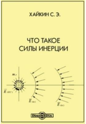 Что такое силы инерции