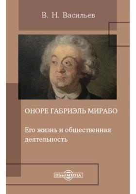 Оноре Габриэль Мирабо. Его жизнь и общественная деятельность: биографический очерк